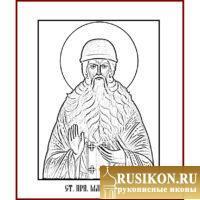 Икона святого Максима Грека